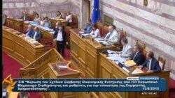 Грчкиот парламент за третиот спасувачки пакет