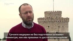 Македонија и Грција имаат интерес да го решат спорот за името
