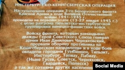 Баннер с ошибками, появившийся к 9 Мая в Черняховске