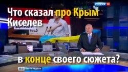 """Крым не наш? Дмитрий Киселев оговорился в передаче """"Вести недели"""""""