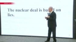 """Премьер-министр Израиля рассказал о добытом разведкой """"ядерном архиве"""" Ирана"""