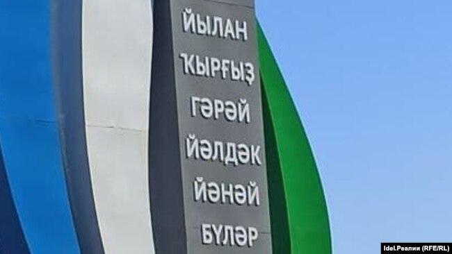 Стела в Илишевском районе РБ