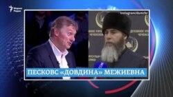 Кремлна ца тов Кадыровн а, Межиевн а къамелаш, ткъа Магасана – къуй