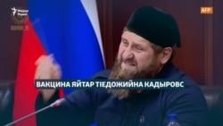 Вакцина яйтар тIедожийна Кадыровс
