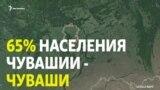 Что происходит с чувашским языком?
