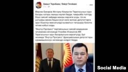 Сүрөт Бакыт Төрөбаевдин «Фейсбуктагы» баракчасынан алынды.