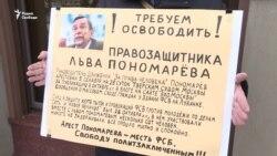 """""""Требуем освободить Льва Пономарёва!"""""""