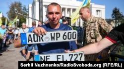 Під час протесту власників авто на єврономерах під стінами Верховної Ради, Київ, 2 вересня 2020 року