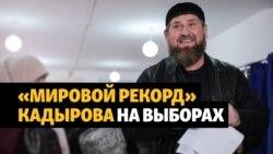 Рекорд Кадырова: правда или вымысел?