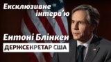 Блінкен про Росію: «Ми налаштовані рішуче» (відео)
