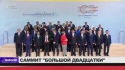 """В Гамбурге проходит встреча """"Большой двадцатки"""""""