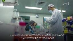 استفادۀ تبلیغاتی چین و روسیه از ویروس کرونا