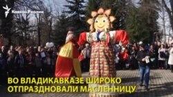 Во Владикавказе отпраздновали Масленицу