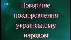 Як президенти Україну з Новим роком вітали