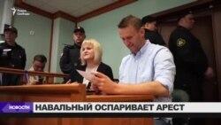 Мосгорсуд сократил срок ареста политика Алексея Навального