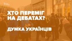 Кто победил на дебатах по мнению украинцев? (видео)