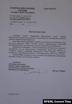 Запрошення Макара на приїзд в Україну для надання свідчень у справі про вбивство Павла Шеремета