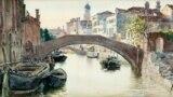 А. Волков-Муромцев. Венецианские мосты, 1884