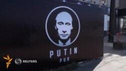 """Қирғизистондаги рус элчихонаси: """"Putin pub""""ни ëпинг ëки номини ўзгартиринг"""