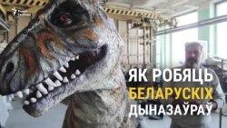 Як робяць беларускіх дыназаўраў