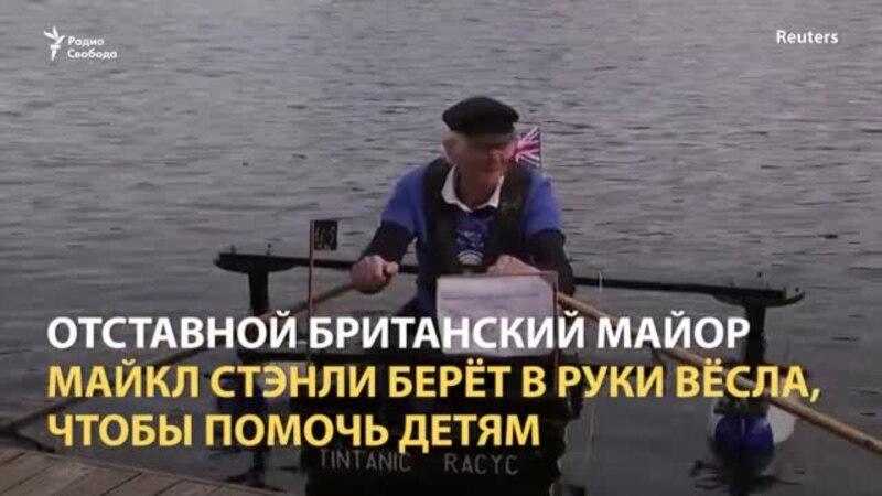 "Он назвал свою лодку ""Титаник"""