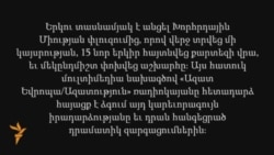 Introduction_Armenian