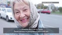 """В честь кого вы бы назвали международный аэропорт """"Казань""""?"""