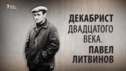 Декабрист ХХ века. Павел Литвинов