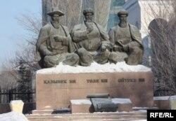 Памятник символам справедливого правосудия, известным казахским биям (судьям) Казыбек би, Толе би и Айтеке би. Перед зданием городского суда Астаны.