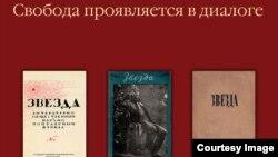 """Обложки журнала """"Звезда"""" разных времен"""