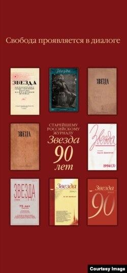 "Плакат журнала ""Звезда"""