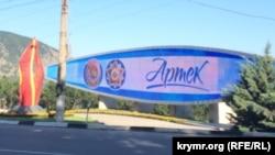 Крымский центр «Артек»
