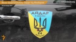 Бійці «Айдару» пікетували Міністерство оборони
