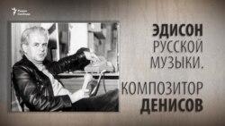 Эдисон русской музыки. Композитор Денисов. Анонс