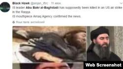 د داعش وژل شوی مشر ابوبکر البغدادي