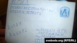 Письмо, отправленное отцу Николая Статкевича