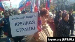 Празднование Дня народного единства в Севастополе, 4 ноября 2014 года