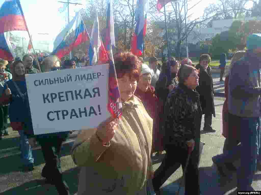 «День народної єдності» в Севастополі відзначили за 40 хвилин