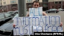Участник акции против цензуры в Интернете, Москва, 11 июля 2012 года.