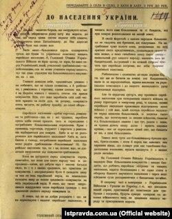 Звернення головного отамана війська УНР Симона Петлюри «До населення України»