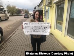 Флешмоб Екатерины Клоковой
