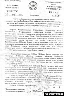 Ички иштер министринин орун басары Памир Асановдун 2020жылдын 24-апрелиндеги буйругу.