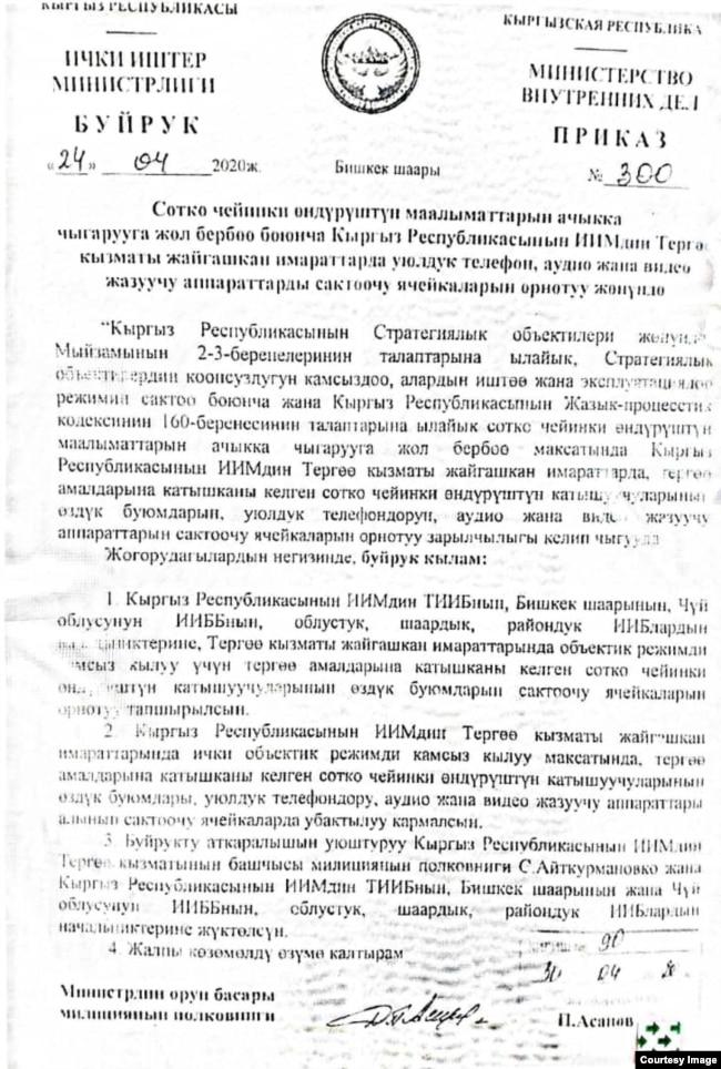 Приказ заместителя министра внутренних дел Памира Асанова от 24 апреля 2020 г.