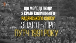 Опитування: Молоді люди з країн колишнього СРСР про путч