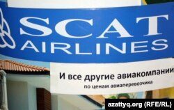 Реклама авикомпании Scat.