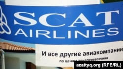 Рекламный щит авиакомпании SCAT.
