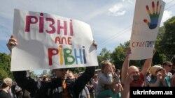 «Марш рівності», Київ, 12 червня 2016 року