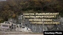 Наряду с абхазскими батальонами сражались два армянских батальона, каждый численностью 321 человек, 244 бойца погибли, 20 бойцам было присвоено звание Героя Абхазии