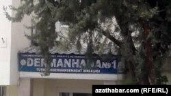 Բժշկական կենտրոն Թուրքմենստանում