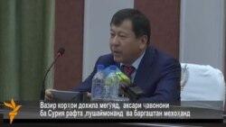 ВКД: Беш аз 150 тоҷик дар ҷангҳои Сурия кушта шудаанд